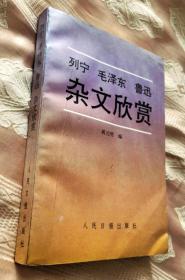 列宁毛泽东鲁迅杂文欣赏(1992一版一印10千册)