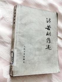 沫若剧作选(1978一版一印)