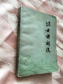 沫若诗词选(1977一版一印)270首包括不少未发表过的诗词