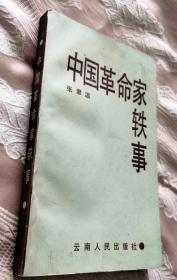 中国革命家轶事(1985一版一印)