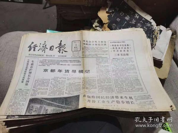 经济日报1988年3月1日《承包给国民经济带来生机,一月份工业生产稳步增长》等(全四版)