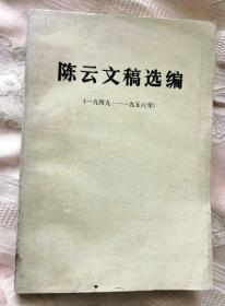 陈云文稿选编(一九四九——一九五六年)1982一版一印1956 -1962