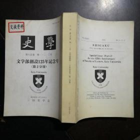 日文版:史学 第八五卷 第一.二.三号文学部创设125年纪念号(第2分册)
