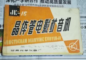 JK-15型 晶体管电影扩音机 说明书