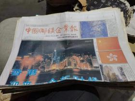 庆祝香港回归报:中国乡镇企业报1997年6月27日+1997年7月1日两份合售《迎来新时代--今天香港回归到了祖国的怀抱》等(全四版)