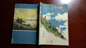 少年文艺1957.5