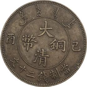 宣统年造大清铜币乙酉當制。钱二十 文 古铜 元铜币