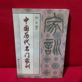 中国历代名门家训