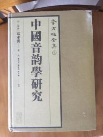 中国音韵学研究-李方桂全集12