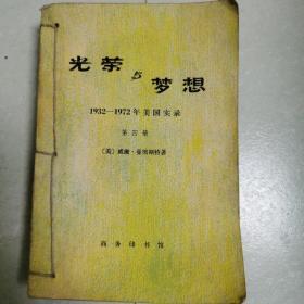 光荣与梦想  第四册