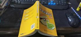 新版中日交流标准日本语单词详解巧记(初级)大32开本   包快递费