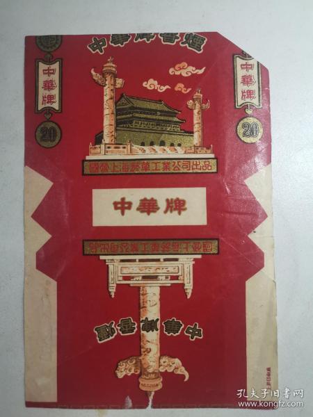 五十年代中华牌老烟标 国营上海中华牌香烟