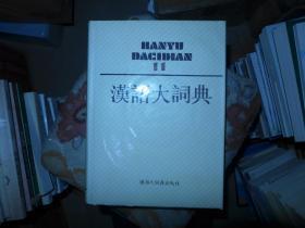 汉语大词典 11 精装16开