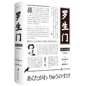 芥川文集:罗生门