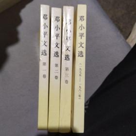 邓小平文选 全三卷加(1975—1982)全四卷