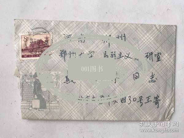 当代著名清史、满族史专家、中国民族史学会顾问 王锺翰 信札1页带信封