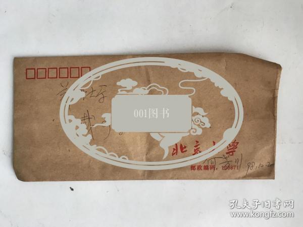 北京大学著名教授 何芳川  信札一页带信封