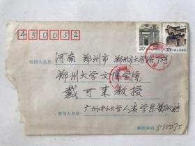 我国人类学领域第一位女博士导师,中国民族学学会副会长,中央民族学院民族研究所副所长黄淑娉 信札两页带信封