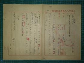 保真:白蕉钢笔文稿(1953年关于接收移交书画事宜)