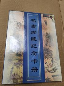 名画珍藏纪念卡册  98上海国际书画节