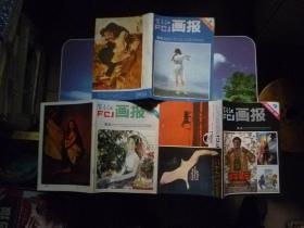 富春江画报1981年有第1.3.4期【3本】