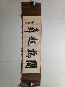 《闻鸡起舞》刘海粟书法作品
