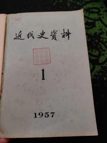 近代史资料1957年1-5期(1957.2等出版710页,牛皮纸做书皮,1-3册装订为一册,4-5期装订为一册,包括一九零四年西藏人民抗英斗争调查记、杭州求是书院罪辫文案始末记略、太炎先生自定年谱、浙军十八年的回忆录、辛亥关外革命始末记等在北高加索革命战斗中的中国赤卫队战士等40篇)