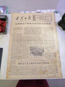 文革报纸   大众日报1975年8月21日(4开四版)办好农村商业;用社会主义占领农村思想