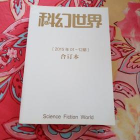 科幻世界2015年01一12期合订本