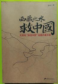 """西藏之水救中国——大西线""""再造中国""""战略内幕详录"""