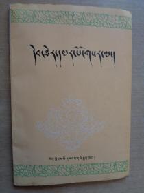 新红史(藏文)1982年1版1印