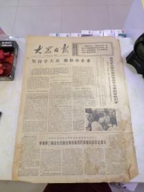文革报纸  大众日报1975年8月24日(4开四版)坚持学大庆西哈努克亲王等到京