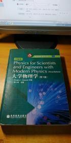 大学物理学 【第3版,改编版 】英文版