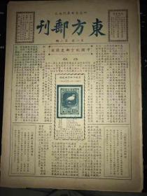 解放后(1950年)北京早期集邮文献《东方邮刊》第一卷第2期