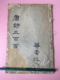 线装,唐诗三百首,蘅塘退士手编,清刻本(可能是《唐诗三百首》的最早版本)