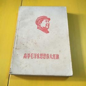 高举毛泽东思想伟大红旗(少见林彪文选)