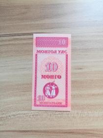 外国钱币 蒙古纸币( 面值10)  (库存  4)