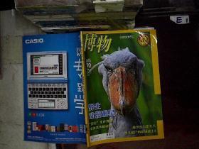 博物 2013 10;