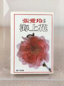《海上花》張愛玲,皇冠,1983年初版