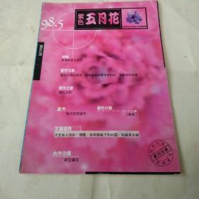 创刊号:紫色五月花