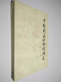 中国封建社会经济史(三)
