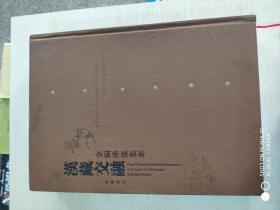 汉藏交融:金铜佛像集萃(繁体竖排版)