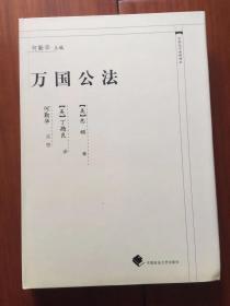 万国公法(中国近代法学译丛,丁韪良 译)