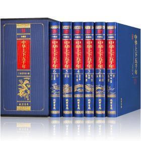 中华上下五千年全套 珍藏版 6册原著精装全集现代文中国历史书籍上下5000年历史故事史记古代通史青少年初中生小学生成人