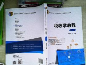 税收学教程(第三版)/普通高等教育财政与税收专业重点规划教材