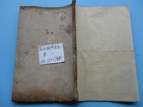 古书老书线装书清代木刻版大版本 礼记心典传本 卷二