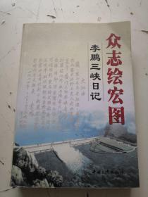 众志绘宏图:李鹏三峡日记       李鹏签名保真