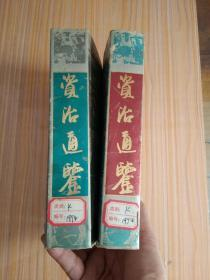资治通鉴(上、中)