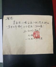 1952陈大羽写给京剧李玉茹
