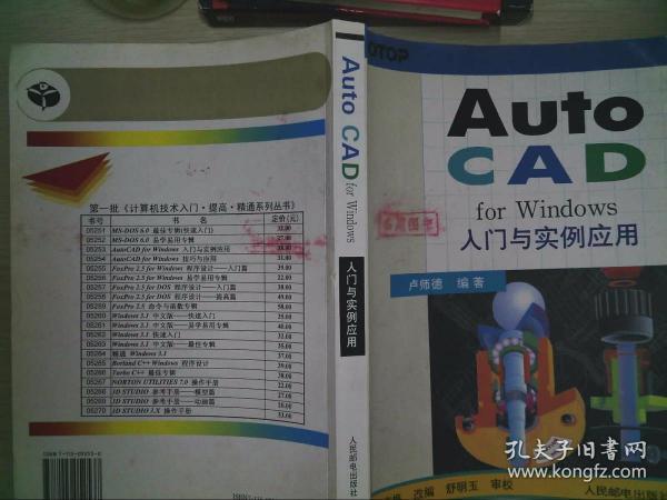 AutoCAD for Windows入门与实例应用
